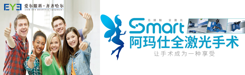 Smart全激光betway必威|网页版广告栏目