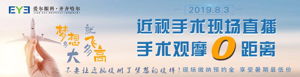 20190803betway必威 网页版手术直播活动PC